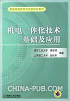 机电一体化技术基础及应用