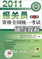2011年报关员资格全国统一考试辅导教程(第6版)