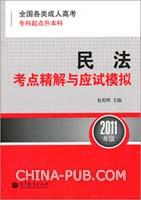全国各类成人高考(专科起点升本科)民法考点精解与应试模拟(2011年版)