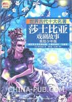 世界古代十大名著 美绘少年版莎士比亚戏剧故事