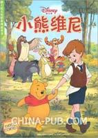 迪士尼大电影系列故事书――小熊维尼