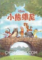 迪士尼经典故事丛书 53 小熊维尼