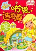 童趣酷拼插系列草莓甜心柠檬造型屋