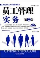 员工管理实务(第2版)