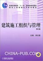 建筑施工组织与管理(第2版)