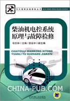 柴油机电控系统原理与故障检修