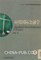 应用国际金融学