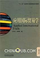 应用国际贸易学
