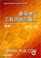 建筑电气工程识图与施工(第2版)