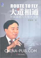 [特价书]大道相通――中国国航八大制胜方略(精装)