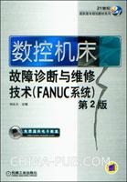 数控机床故障诊断与维修技术―FANUC系统 第2版