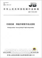 印刷机械 网版印刷紫外线光固机 JB/T 11120-2010