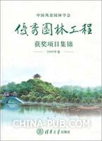 中国风景园林学会优秀园林工程获奖项目集锦(2009年卷)