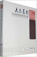 大众篆刻:李岚清篆刻书法艺术作品集