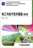电工与电子技术基础 第2版