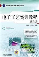 电子工艺实训教程 第3版