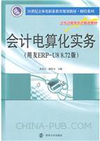 会计电算化实务(用友ERP-U8 8.72版)(含DVD一张)