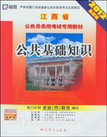 江西省公务员录用考试专用教材―公共基础知识(2012)