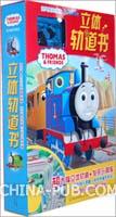 托马斯和朋友立体轨道书(故事书与玩具相结合,真正让小火车在轨道上跑起来)