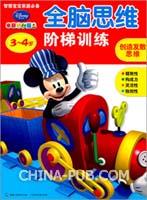 迪士尼全脑思维阶梯训练-3-4岁 创造发散思维