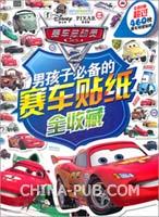 男孩子必备的赛车贴纸全收藏――赛车总动员2