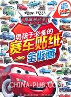 男孩子必备的赛车贴纸全收藏――赛车总动员