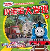 托马斯和朋友视觉游戏书 小宝宝大发现2