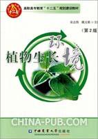 植物生长环境(第2版)