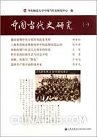 中国当代史研究(一)