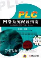 PLC网络系统配置指南