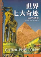 世界七大奇迹:历史与传说(全彩)