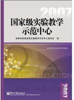 [特价书]国家级实验教学示范中心(2007)