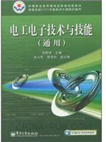 电工电子技术与技能(通用)