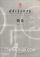 清华大学美术学院(原中央工艺美术学院)简史(百年校庆)