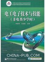 电工电子技术与技能(非电类少学时)(加密码防伪标)