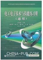 电工电子技术与技能练习册(通用)