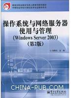 操作系统与网络服务器使用与管理(Windows server 2003)(第2版)