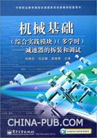机械基础(综合实践模块)(多学时)――减速器的拆装和调试