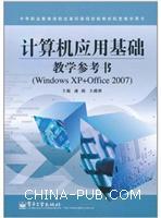 计算机应用基础教学参考书(Windows XP+Office 2007)