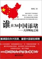 谁在为中国添堵-大国崛起之痛