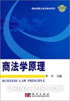 商法学原理