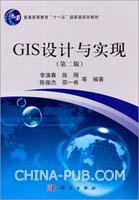 GIS设计与实现(第二版)