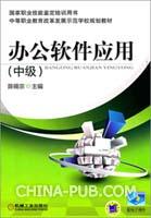 办公软件应用(中级)