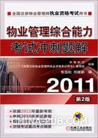 2011物业管理综合能力考试冲刺题解(2011全国注册物业管理师执业资格考试用书,依据2011年最新版考试大纲)