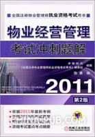 2011物业经营管理考试冲刺题解(2011全国注册物业管理师执业资格考试用书,依据2011年最新版考试大纲)