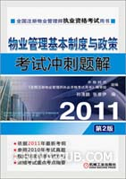 2011物业管理基本制度与政策考试冲刺题解(2011全国注册物业管理师执业资格考试用书,依据2011年最新版考试大纲)