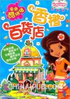 童趣酷拼插系列-草莓甜心 香橙百货店