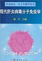 现代肝炎病毒分子免疫学