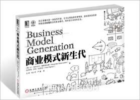 (特价书)商业模式新生代