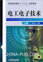 电工电子技术 上册